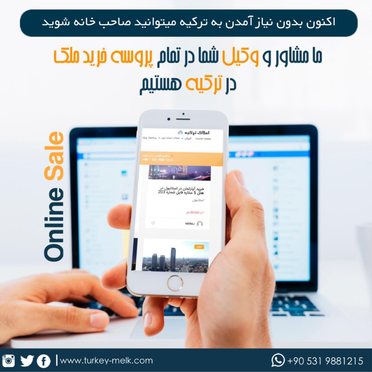 خرید آنلاین ملک